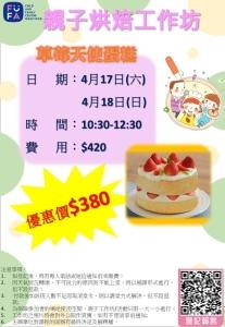 草苺天使蛋糕