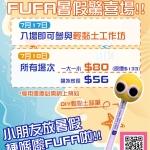 FUFA暑假驚喜場!!